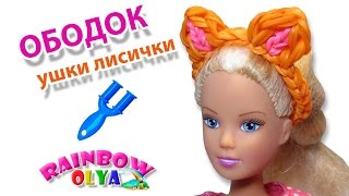 диадема УШКИ ЛИСИЧКИ для куклы из резинок на рогатке | Barbie Rainbow Loom
