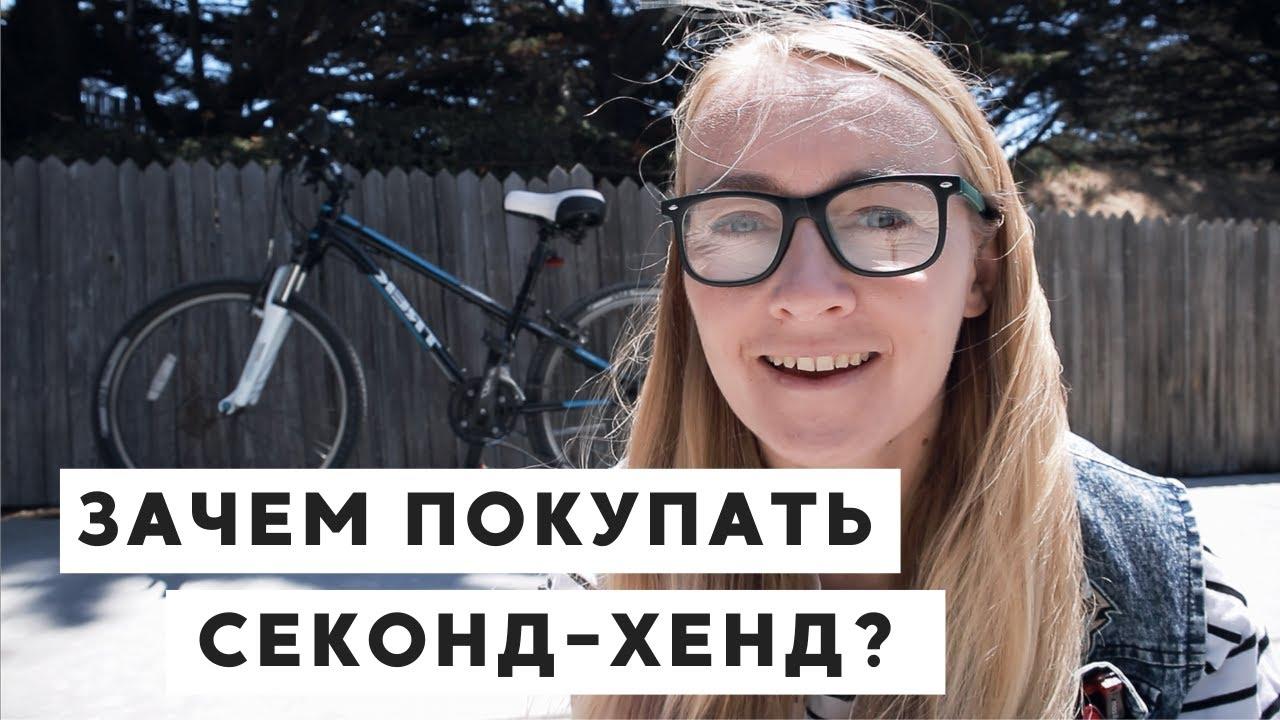ЗАЧЕМ ПОКУПАТЬ ВЕЩИ В СЕКОНД-ХЕНДЕ
