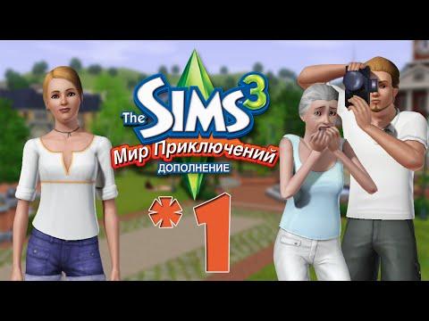 Как установить базовую игру The Sims 3? Инструкции и