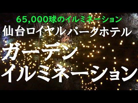 宮城県【仙台ロイヤルパークガーデン】illumination