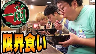 How many bowls of Ichiran Ramen can we eat with an empty stomach?