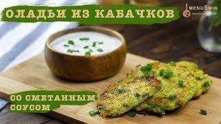 Оладьи из кабачков - рецепт пошаговый от menu5min