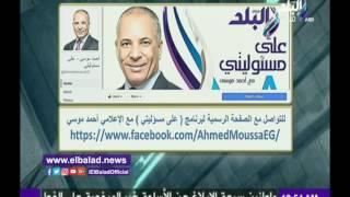 أحمد موسى: «أنا مليش أكونت على تويتر» .. فيديو