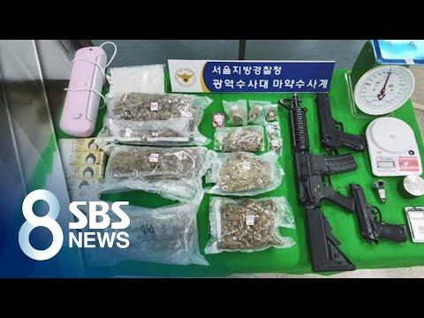 1만 번 투약할 양…아파트 주차장서 펼쳐진 '마약 밀거래' / SBS