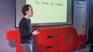 Sex, violence, spirit, atmosphere. The little square of interesting text | Archet | TEDxMalayaOkhta