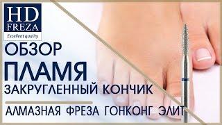 Обзор фрезы с закругленным кончиком ПЛАМЯ с синей насечкой // HD Freza®