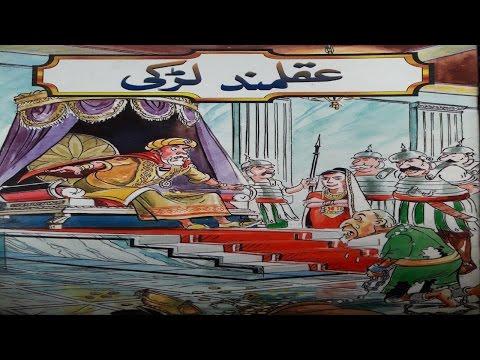 Children Stories- Bachon Ki Kahanian/ بچوں کی کہانیاں , Story# 2