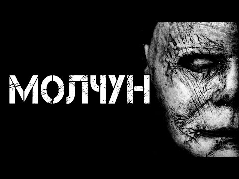 МОЛЧУН | Страшные истории | Страшилки