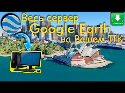 Как скачать Google Earth