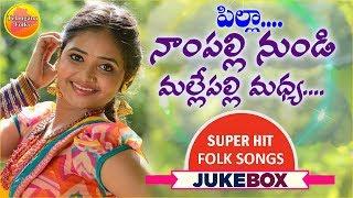 నాంపల్లి నుండి మల్లేపల్లి   Sensational Hit Folk Dj Songs   2019 Folk Songs   Telangana Folk Songs