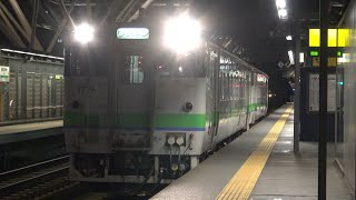 【4K】JR宗谷本線 回送列車キハ40形気動車 旭川駅発車