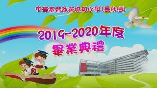 Publication Date: 2020-07-11 | Video Title: 協和小學(長沙灣)2019-20年度畢業禮