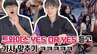 트와이스 Yes or yes 듣고 가사맞추기 ㅋㅋㅋㅋㅋ!