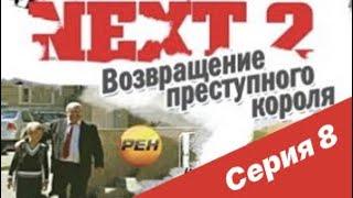 NEXT-2 8 СЕРИЯ (ПОЛНАЯ ВЕРСИЯ)