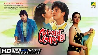 Chokher Aloye | Bengali Romantic Movie | English Subtitle | Prosenjit, Tapas Paul, Debashree