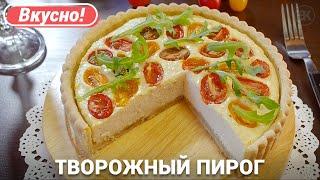 Творожный Пирог с Помидорами | Tomato Ricotta Tart | Вадим Кофеварофф