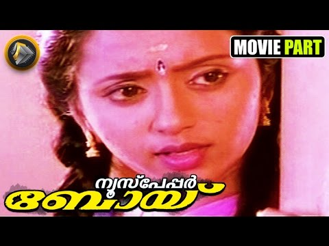 Malayalam Movie News Paper Boy scene | Never take a loan !