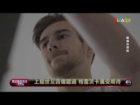 愛爾達電視20180603| 世足帥哥雷達出動 捕捉阿根廷、德國小鮮肉