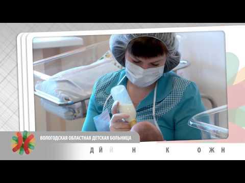 Вологодская областная детская больница (ВОДБ)
