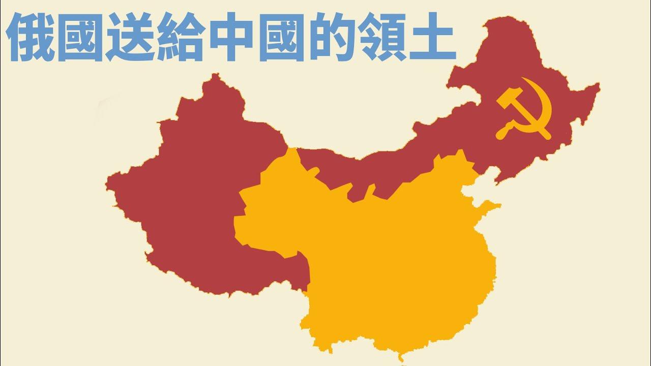 俄國送給中國的那些領土(中國面積960萬km²,其中570萬km²是俄國送的)
