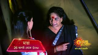 Maya | Promo 1 | From 26th August at 9 pm