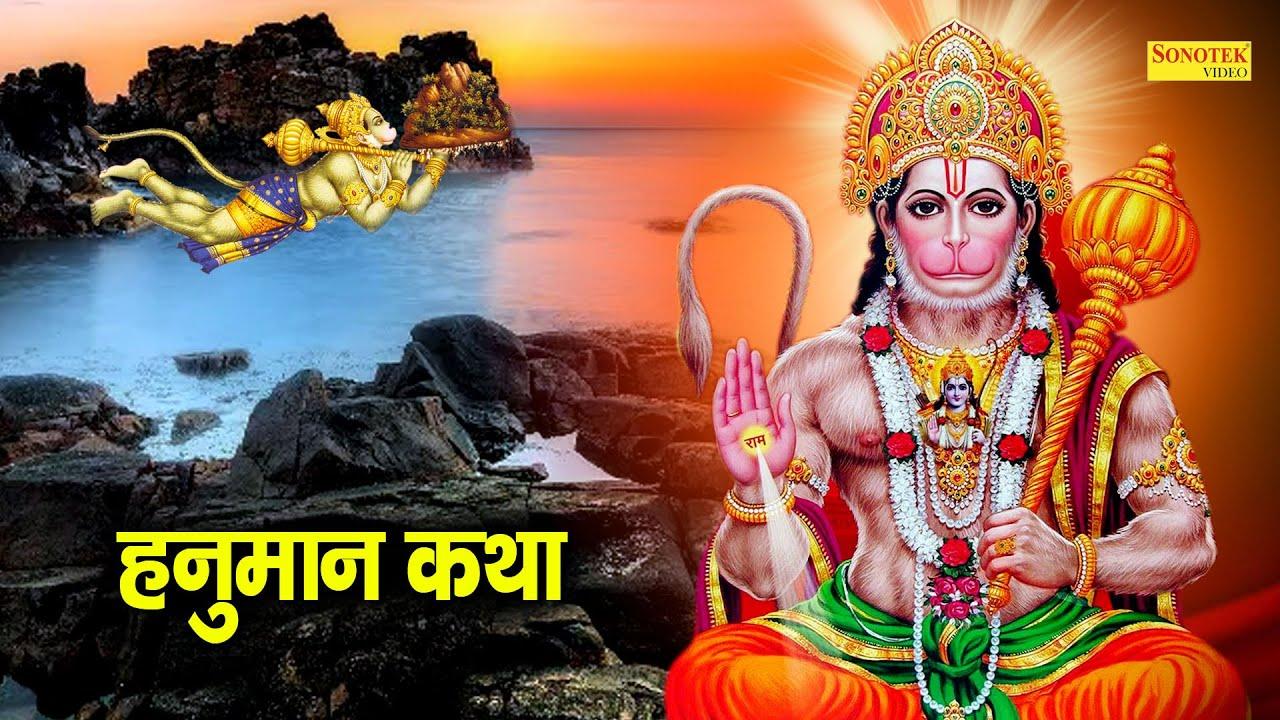 Hanuman Katha | आज के हनुमान की सम्पूर्ण कथा सुनने से सभी मनोकामना पूर्ण हो जाती | By Ds Pal