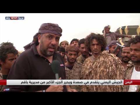 الجيش اليمني يتقدم في صعدة ويحرر الجزء الأكبر من مديرية باقم  - نشر قبل 2 ساعة
