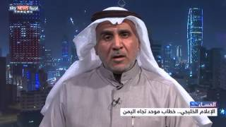 الإعلام الخليجي.. خطاب موحد تجاه اليمن