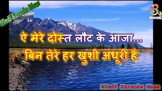 Aye Mere Dost Laut Ke Aaja {swarg} Hindi Karaoke Instrumental With Hindi Lyrics By Dj Raj & Brothers