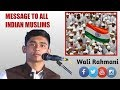Wali Rahmani Message to all Indian Muslims