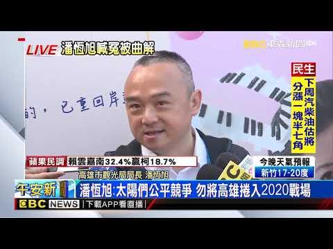 最新》觀光局長越權發言談2020 潘恆旭:發言被曲解
