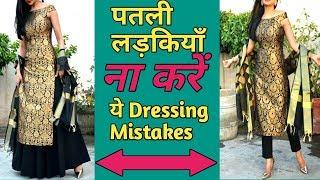 Slim girls क्या ना पहनें और क्या पहने? #stylingtips #fashion #indowestern #trendygirl