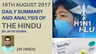 Hindu News Analysis for 19th August 2017 (In Hindi) By Jatin Verma