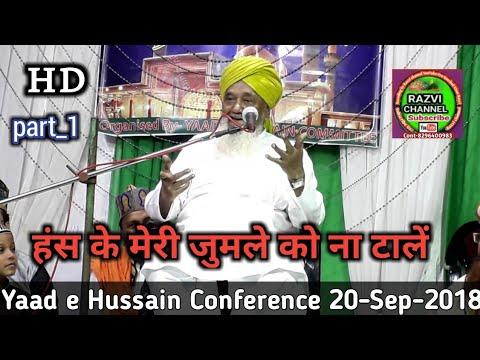Bulbule Bangal~New |Taqreer Part_1 | Muharam Special
