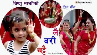 New Nepali Teej | Bishnu Majhi | Lai Bari Chattai | New Teej Song 2074