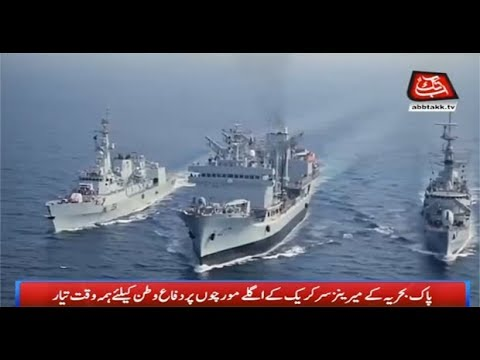 Pakistan Navy Set to Strengthen Coastal Defence