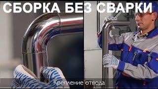 видео Ограждение балконов из нержавеющей стали