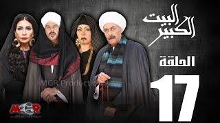 الحلقة السابعة عشر 17 - مسلسل البيت الكبير|Episode 17 -Al-Beet Al-Kebeer