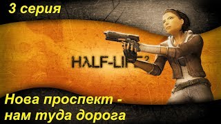 [Half-Life 2] прохождение #3. Рвемся к Нова проспект! Красоты, жуки, комбайны - все включено!