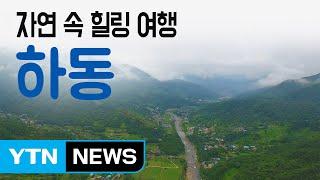 YTN 구석구석 코리아 자연 속 힐링 여행 하동  YT…