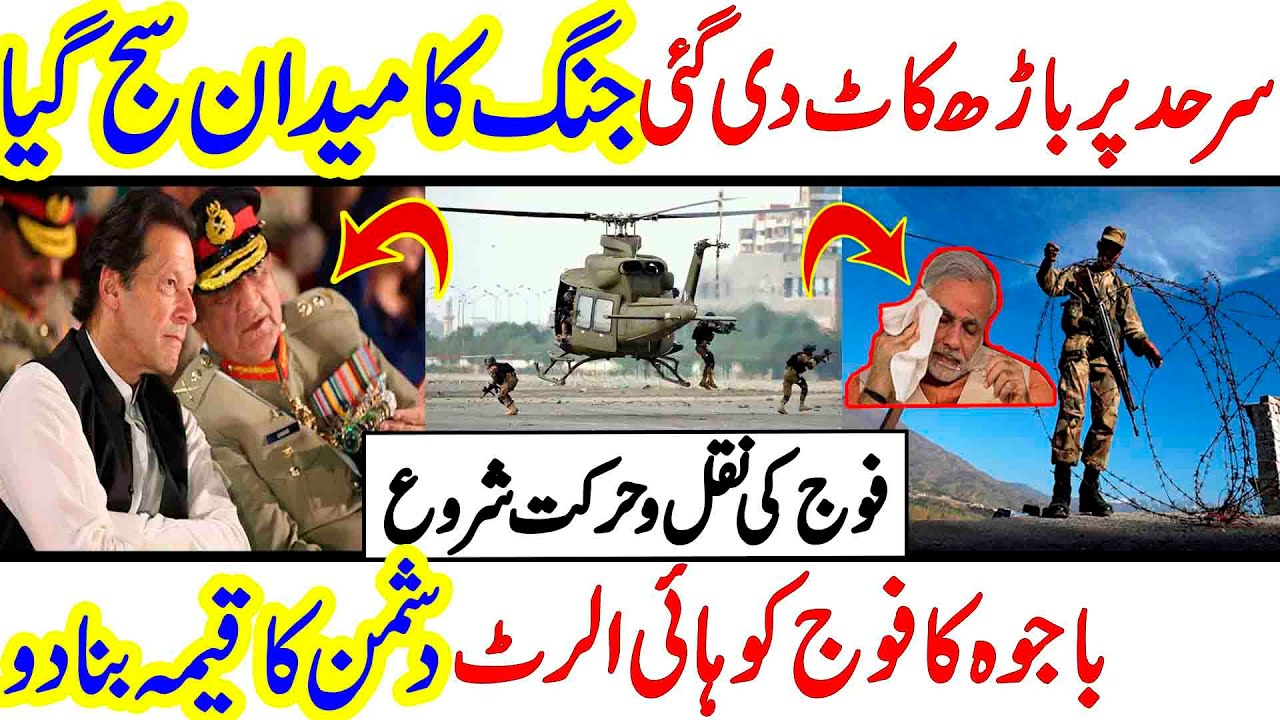 Qamar Javed Bajwa Latest Announcement For Pakistan | Cover Point