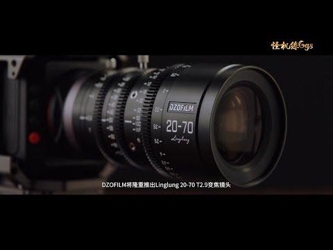 Dzofilm Linglung 系列電影變焦鏡頭 精巧玲瓏 緊湊多能 變焦設計 遠近之間 扎實焦內始終如一 怪機絲經銷中