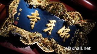 Taichi Music, Qigong Music, Feng Shui Meditative Chinese Traditional Song