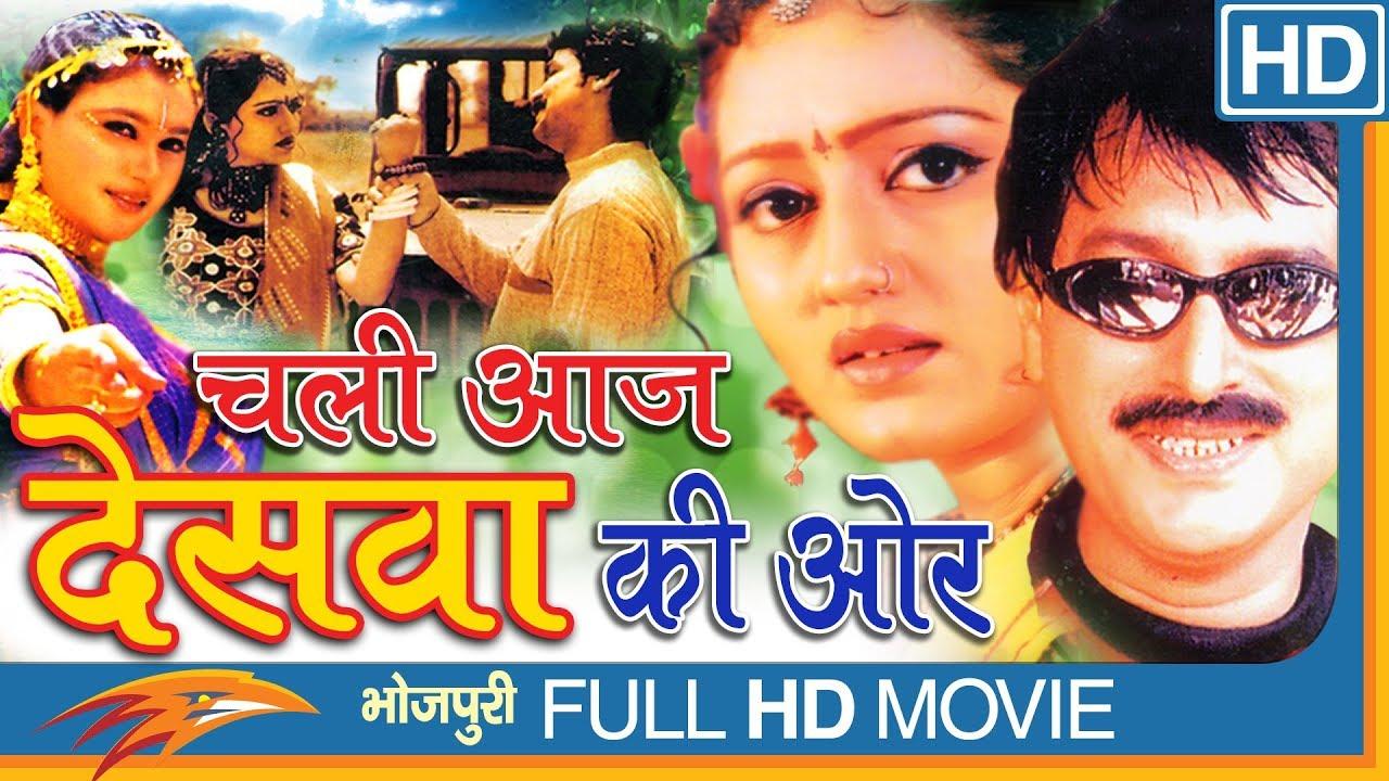 Chali Aaj Deshwa Ke Ore Bhojpuri Full Movie || Manoj Verma, Mona Parekh || Eagle Bhojpuri Movies