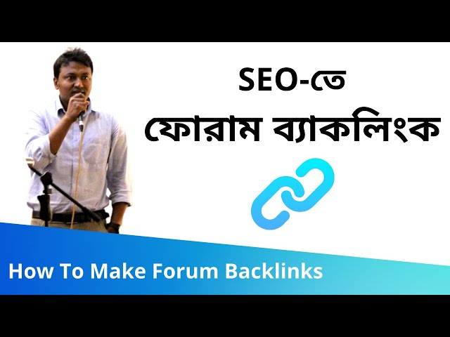 94. How To Make Forum Backlinks (ফোরাম ব্যাকলিংক) | SEO Bangla Tutorials 2020