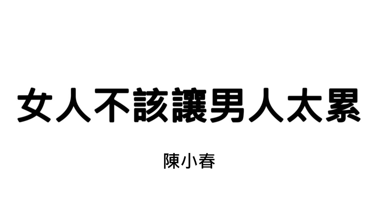 女人不該讓男人太累 x 陳小春【歌詞】【cc字幕】【MR.SONG】 - YouTube