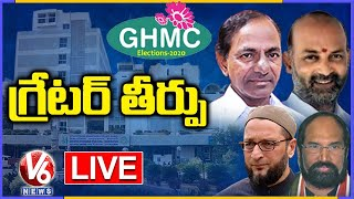 GHMC Election Results 2020 Live Updates | Hyderabad | V6 News