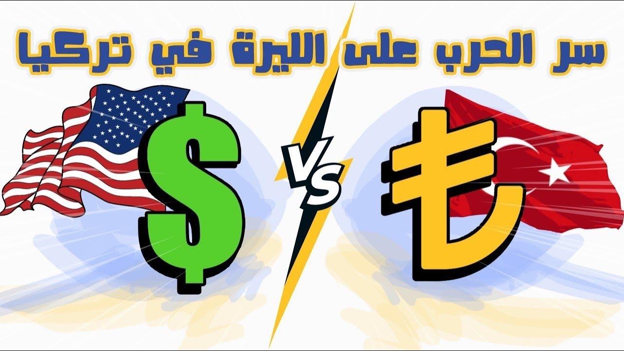 هام جدا لمن يسال عن مشكلة العملة في تركيا وتذبذب الليرة أمام الدولار| أحمدالإستشاري | تركيا -اسطنبول