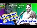 Suhno sajan lage tho mokhe nqab me full sindhi song by Manzoor Sakhirani | old song