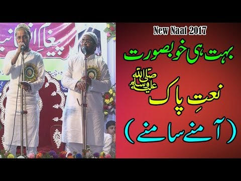 New Naat 2017 || Aa Gaye Mustafa Aamne Samne || Shahnawaz Aadil || Dr. Sayamuddin Ahmed Jilani